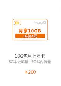 10GB包月上网卡