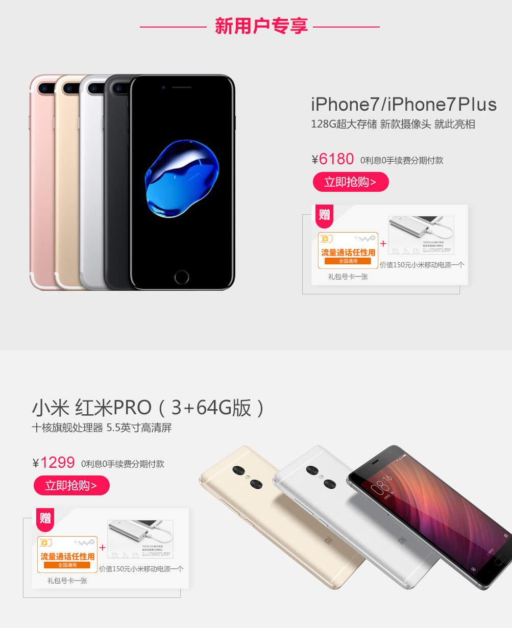 iPhone 7、红米