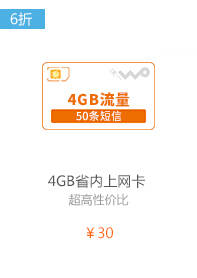 4GB上网卡