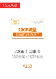 20GB上网季卡