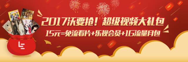 回退春节WO+视频大礼包