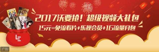 春节WO+视频大礼包