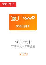 9GB上网卡