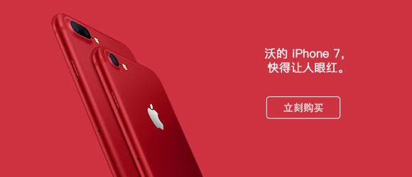 iPhone7红色首销
