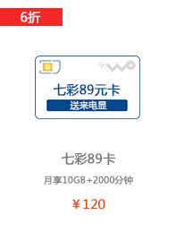 七彩89卡