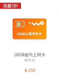18G省内上网卡