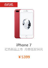 iphone  7红色