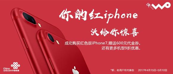 iPhone7活动