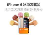 冰激凌+苹果6