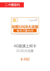 4G极速卡