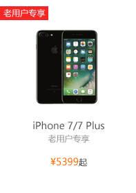 iPhone 7老用户