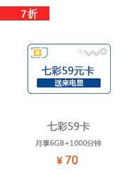 七彩59卡