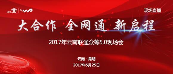 2017云南联通众筹5.0
