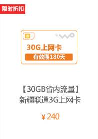 线上专属30GB疆内流量