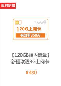 线上专属120GB疆内流量