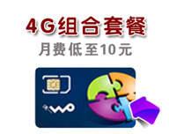 4G全国组合