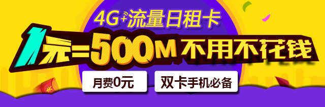 1元=500M日租卡