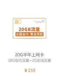 20GB上网半年卡