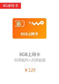 8GB上网卡