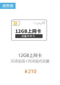 12G上网卡