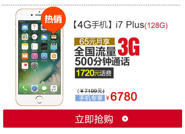 plus-128G
