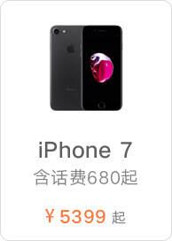 iPhone 7 合约机