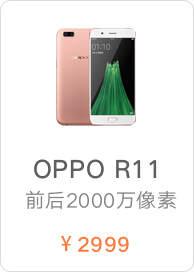 OPPO R11 合约机