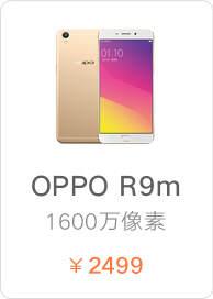 OPPO R9m