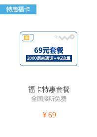 福卡69元套餐