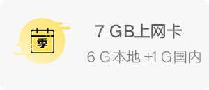 7GB上网卡