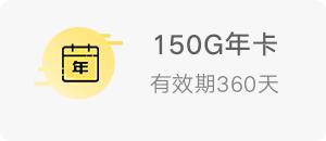 150GB