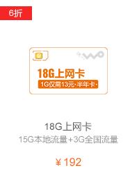 18G上网卡