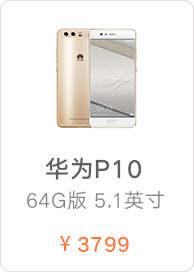 华为P10 64G