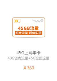 45G上网年卡