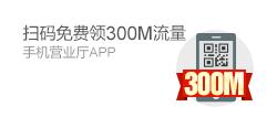 下载APP送300M流量