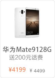 华为Mate9 128G