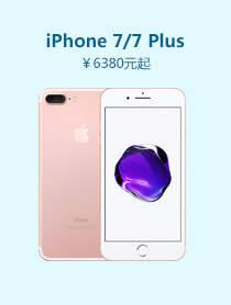 iPhone7玫瑰金
