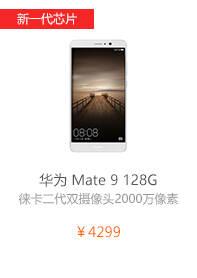 华为 mate9 128G