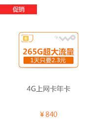 4G上网卡年卡