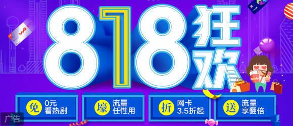 818狂欢 扒开低价