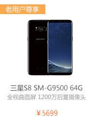 三星S8 SM-G9500 64G