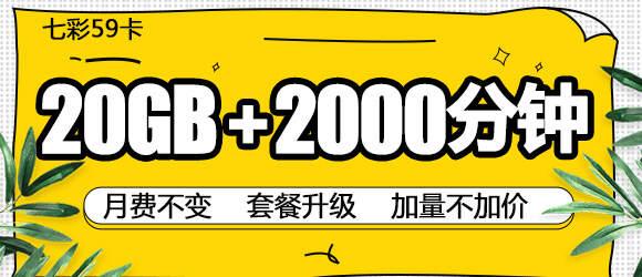 七彩59/89全新升级