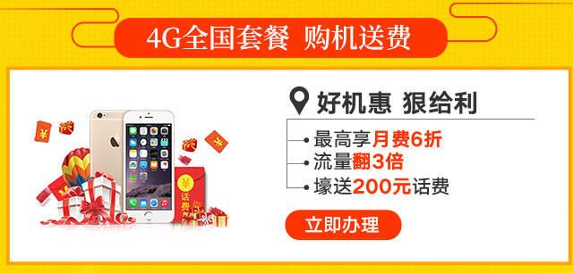 存费送机iphone6 32G