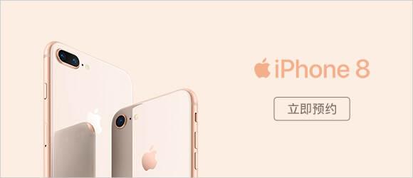 iPhone8预约banner