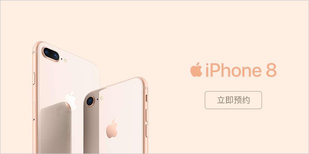 iPhone 8预约下拉图