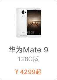 Mate9