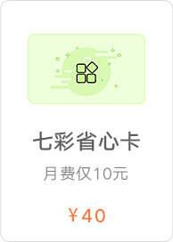 七彩省心卡