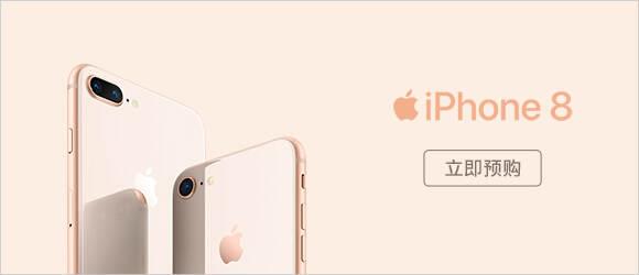 iPhone8预购第一幅