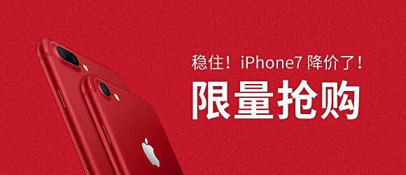 iphone7降价  限量抢购