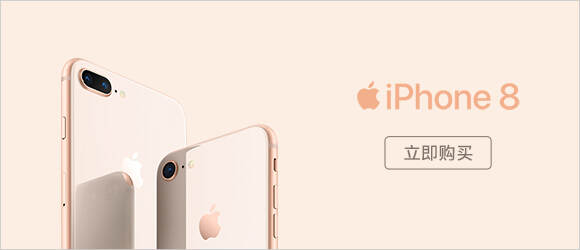 iPhone8购买banner